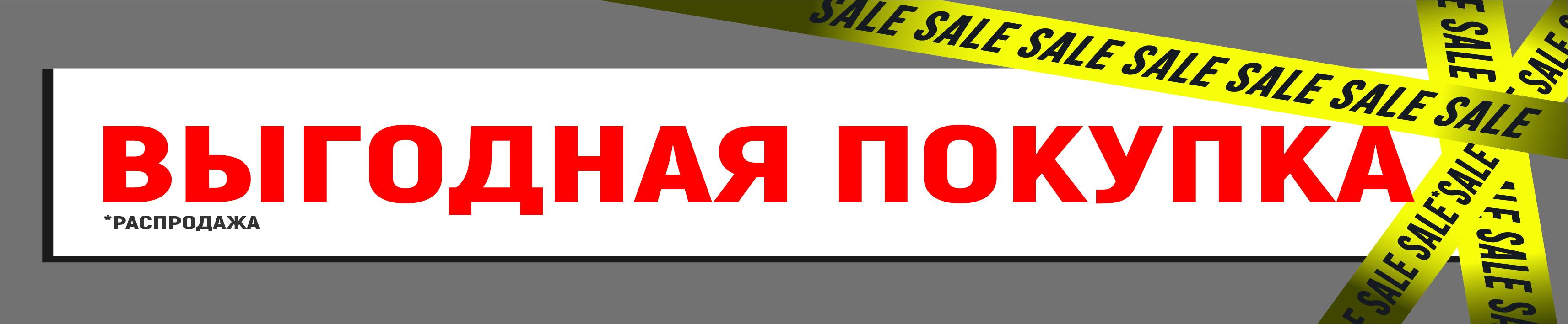 Распродажа в Магазинах